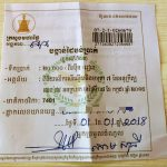 カンボジア罰金